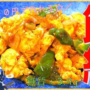 【節約レシピ】100円以下で作れる!「酢豚風卵」の作り方【動画(有)】