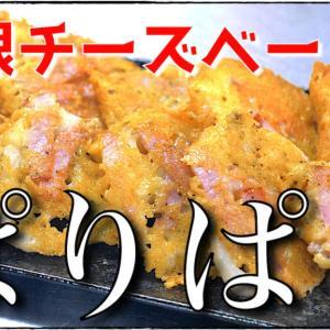 【下処理不要】ぱりぱりおつまみ!「蓮根のベーコンチーズ焼き」の作り方【動画(有)】