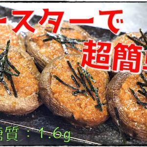 【トースターレシピ】こんなに簡単でいいの?「椎茸の鮭フレーク焼き」の作り方【動画(有)】