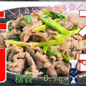 【10分以内で作れる】ごま油香る!「牛肉と小葱の炒め物」の作り方【動画(有)】