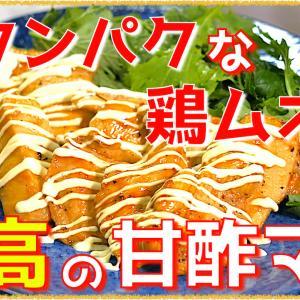 【ダイエットレシピ】材料1つで超ウマおかず!「鶏ムネ肉の甘酢マヨ」【動画(有)】