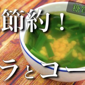 【節約レシピ】5分で作れて失敗知らず!「ニラとコーンの簡単ダイエットスープ」【動画(有)】