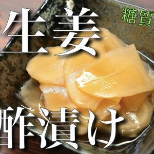 【ラカントSで糖質OFF】甘酸っぱさがクセになる!「新生姜の甘酢漬け(ガリ)」の作り方【動画(有)】