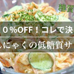 【ダイエットにオススメ】「糸こんにゃくのサラダスパゲティー」の作り方【動画(有)】
