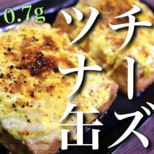 【絶品おつまみ!】火を使わない♬「厚揚げのツナマヨチーズ」【動画(有)】