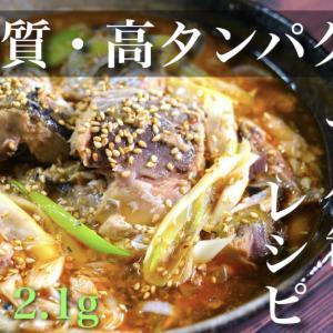【糖質制限ダイエット】レンジで3分!「サバ缶と白ネギのピリ辛煮」【動画(有)】