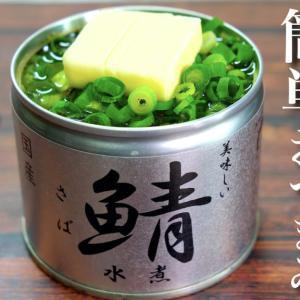 【これぞ最高の組み合わせ!】「サバ缶のネギだくバター焼き」【動画(有)】