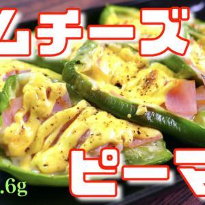 【トースターで超簡単♬】お弁当やおつまみに!「ハムチーズピーマン」【動画(有)】