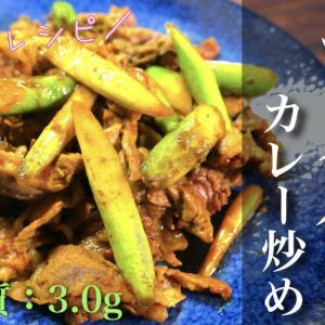 【サッと炒めるだけ☆】「豚肉とアスパラのカレー炒め」の作り方【動画(有)】