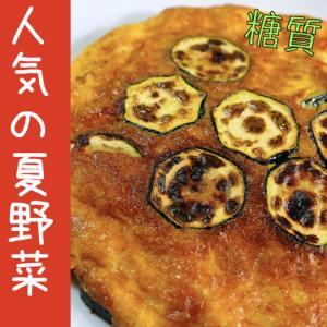 【ダイエットに最適!】「ベーコンとズッキーニのオムレツ」の作り方【動画(有)】