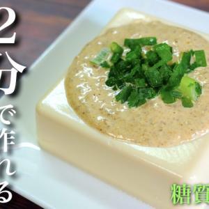 【混ぜて塗るだけ♬】爆速レシピ!2分で作れる「胡麻マヨ豆腐」【簡単レシピ】