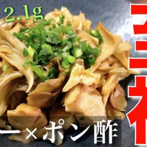 【至福レシピ】材料2つで超簡単♬「ささみと舞茸のバタポン炒め」の作り方【動画(有)】