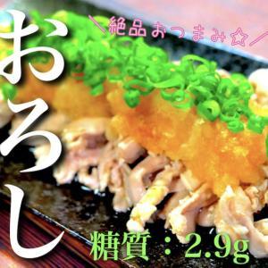 【大根おろしでサッパリ♬】定番おつまみ!「せせりポン酢」の作り方【低糖質レシピ】