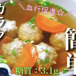 【血行促進!カラダポカポカ☆】家庭の調味料で超簡単&低糖質!「つくね入り生姜スープ」の作り方