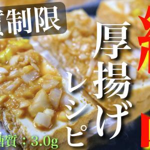【失敗なしの絶品おつまみ!】シンプルが1番 ♬「厚揚げの味噌ネギ焼き」の作り方【低糖質レシピ】