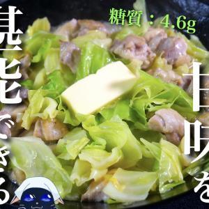 【低糖質でモリモリ食べられる!】「鶏肉とキャベツの塩バター炒め」 の作り方【糖質制限レシピ】