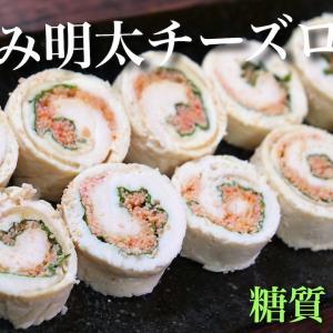 【お弁当にもピッタリ☆】くるくる可愛い ♬「ささみの明太チーズロール」の作り方【低糖質レシピ】