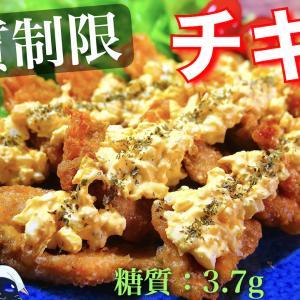 【グルテンフリーで糖質OFF!】鶏ムネ肉で高タンパク♬「タルタル甘酢チキン南蛮」の作り方【糖質制限レシピ】