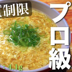 【誰でも作れるプロ級の味わい!】リピート確定 ♬「ふわふわ卵スープ」の作り方【低糖質レシピ】