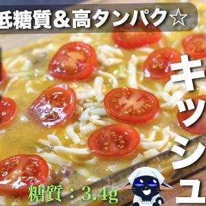 【低糖質ダイエットレシピ☆】混ぜて焼くだけ!「サバ缶とトマトのガーリックキッシュ風」の作り方【トースターで超簡単】