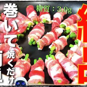 【ニンニク好き必見!絶対に試して欲しい絶品おつまみ☆】巻いて焼くだけ♬「茎ニンニクの豚バラ巻き」の作り方【低糖質レシピ】