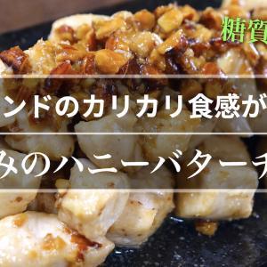 【甘じょっぱさがクセになる!】「ささみのハニーバターチキン」の作り方【糖質OFFレシピ】