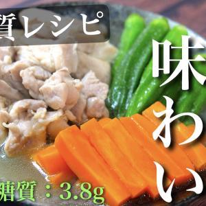 【素材を楽しむ☆】冷えても美味しい!「鶏とオクラの白だし煮」の作り方【糖質OFFレシピ】