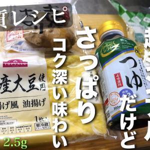 【シンプルな食材3つでダイエットにピッタリの1品☆】サッと炒めるだけ!「油揚げともやしの生姜炒め」の作り方