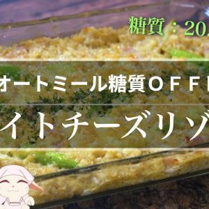 【人気のオートミールレシピ】糖質OFF☆おすすめの1品!「アスパラベーコンのホワイトチーズリゾット風」の作り方