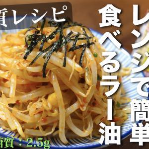 【レンジで楽チン!簡単小鉢☆】「もやしの食べるラー油和え」の作り方【低糖質レシピ】