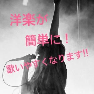 【おウチde歌活♪ Vol.1】洋楽が簡単に歌いやすくなります!