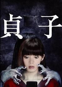 映画「貞子」動画フル無料視聴