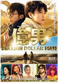 映画「億男」のフル動画を無料