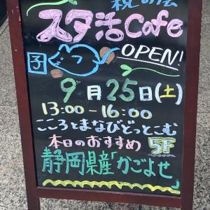 『スタ活Cafè』を9/25(土)に開催しました!次回は10/9(土)