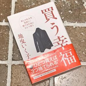 アラフィフ 女子のショッピングを楽しむためのオススメの本