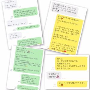 ファッションアドバイス/@LINE【fashion service menu】