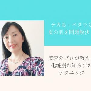 「テカる・ベタつく夏の肌を問題解決! 化粧崩れ知らずのテクニック」体験会のお知らせ