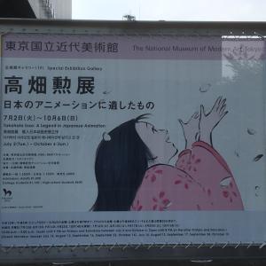 東京へ、舞台と高畑勲展に行きました