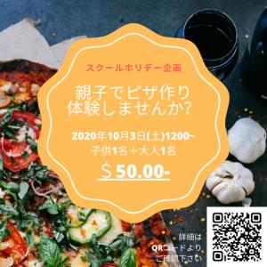 *スクールホリデー企画* 親子でピザ作り体験!