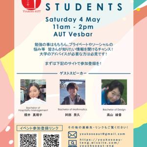 【急告!】AUT在学日本人学生による相談会・Meet upイベント!