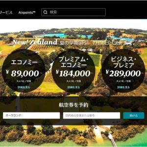 ニュージーランド航空が日本発着ニュージーランド行きで早期割引!<2019年7月16日まで>