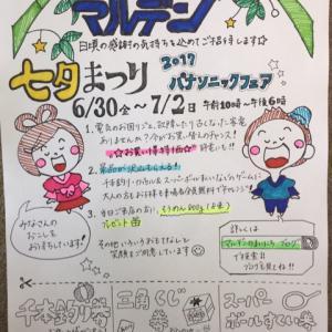 七夕祭りやで〜〜!