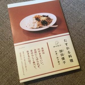サバイブするための料理~『たすかる料理』著・按田優子
