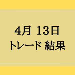 4月13日 トレード結果