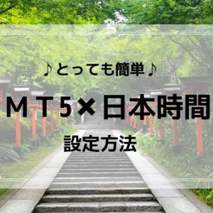 【図解】MT5に日本時間を無料で設定するやり方