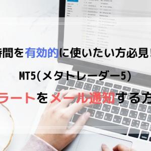 【図解】MT5のアラートをメール通知するやり方