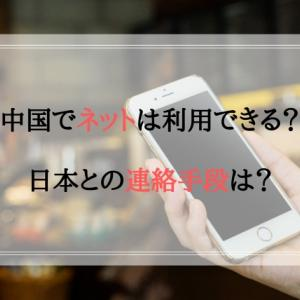 中国の旅行中でネットを利用する方法は?日本と連絡手段はある?