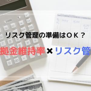 【FX】証拠金維持率から考えるリスク管理