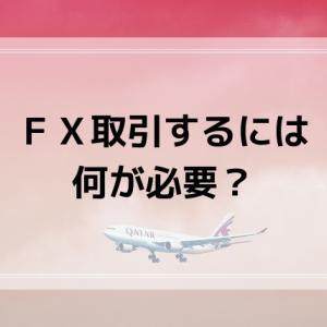 【FXの始め方】取引するのに何が必要?