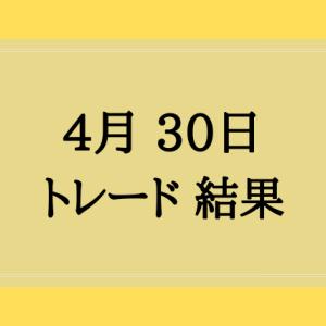 4月30日 トレード結果